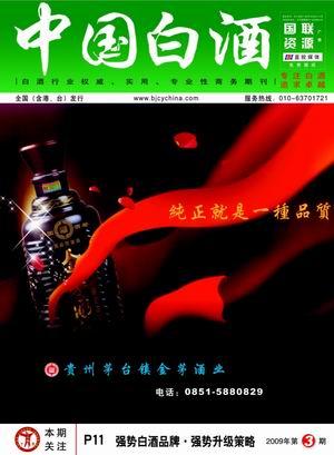 《中国白酒》第200903期