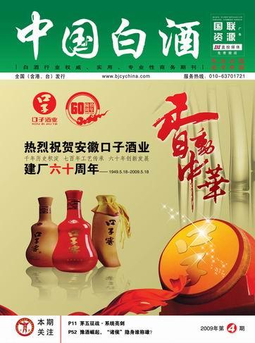 《中国白酒》第200904期