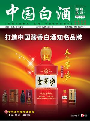 《中国白酒》第200902期