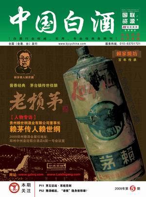 《中国白酒》第200905期