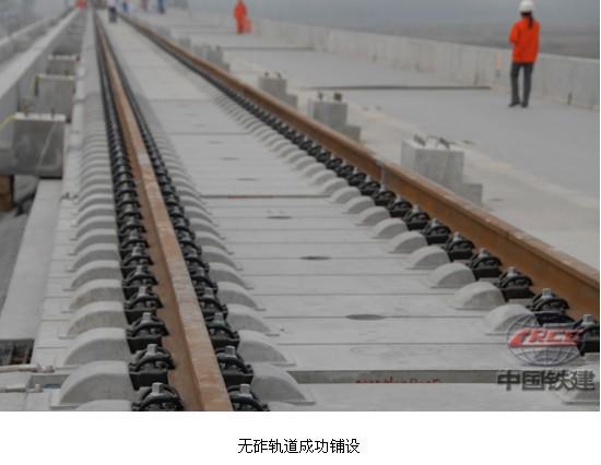 京沪高铁首段无砟轨道在十五局集团管段诞生