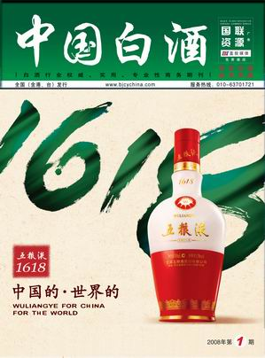 《中国白酒》第200801期