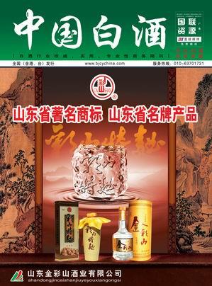 《中国白酒》第200803期