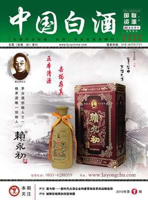 《中国白酒》第201001期