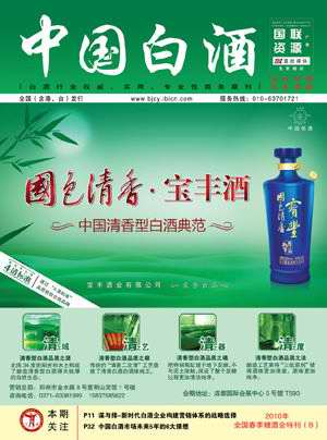 《中国白酒》2010春糖会特刊B