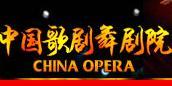 《中国歌剧舞剧院》