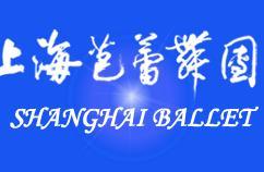 上海芭蕾舞团