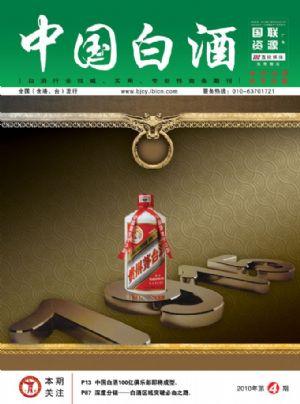 《中国白酒》第201005期