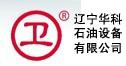 辽宁华科石油设备科技有限公司