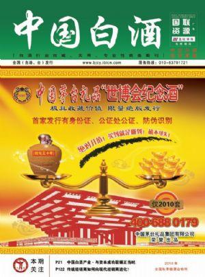 《中国白酒》2010秋糖会特刊