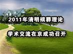 2011年清明殡葬理论学术交流在京成功召开