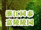 浙江同泰嘉陵陵园