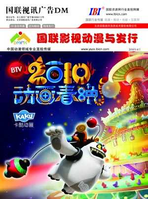 中国动漫与发行第201004期