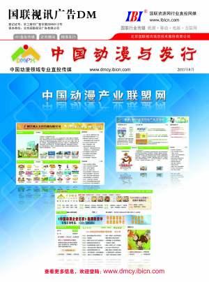 中国动漫与发行第201108期