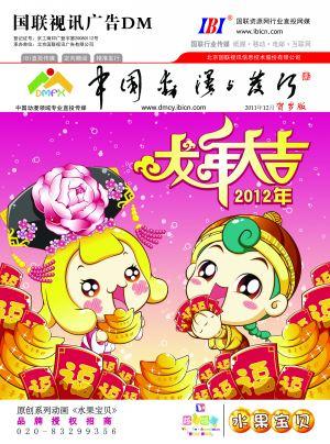 中国动漫与发行第201112期