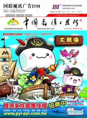 中国动漫与发行第20124期