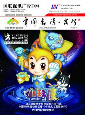 中国动漫与发行第201206期
