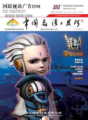 中国动漫与发行第201209期