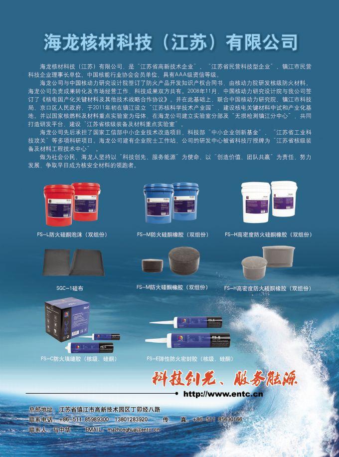 海龙核材科技(江苏)有限公司