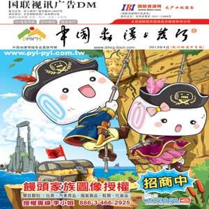 中国动漫与发行第201304期